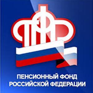 Пенсионные фонды Усть-Ишима