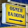 Обмен валют в Усть-Ишиме