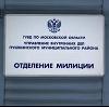 Отделения полиции в Усть-Ишиме
