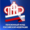 Пенсионные фонды в Усть-Ишиме